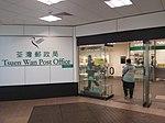 HK 荃灣郵政局 Tsuen Wan Post Office n Government Office name sign n visitors Jan 2017 Lnv2.jpg