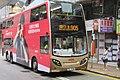 HK 西營盤 Sai Ying Pun 德輔道西 271-285 Des Voeux Road West 均益大廈3期 Kwan Yick Building phase 3 KMBus 905 stop Samsung Galaxy S8 red body ads July 2017 IX1.jpg