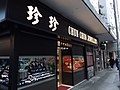 HK Kln City 九龍城 Kowloon City 福佬村道 Fuk Lo Tsun Road January 2021 SSG 45.jpg
