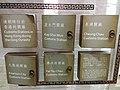 HK SSP 深水埗 Sham Shui Po 荔枝角 Lai Chi Kok 饒宗頤文化館 Jao Tsung-I Academy February 2019 SSG 57.jpg