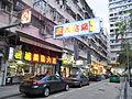 HK San Po Kong 仁愛街 Yan Oi Street 彩虹樓 Choi Hung Building shop signs Circle K evening.JPG