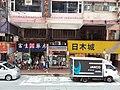 HK Tram tour view Wan Chai 軒尼詩道 Hennessy Road August 2018 SSG 12.jpg