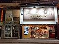 HK WC 灣仔 Wan Chai 克街 Heard Street shop night September 2020 SS2 10.jpg