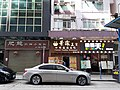 HK YTM 佐敦 Jordan Road 白加士街 Parkes Street building shops 柯士甸道 Austin Road February 2020 SS2 02.jpg