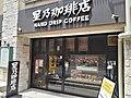 HOSHINO-COFFEE-Osu-Nagoya.jpg