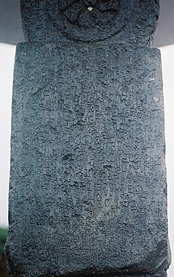 The Halmidi inscription at Halmidi village, in old-Kannada, is usually dated to AD 450 (Kadamba Dynasty) Halmidi OldKannada inscription.JPG