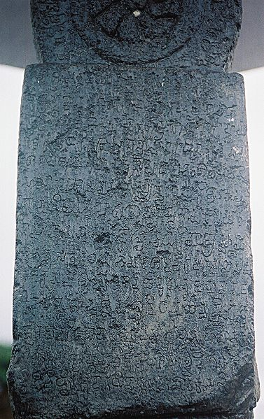 ಚಿತ್ರ:Halmidi OldKannada inscription.JPG