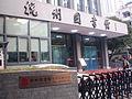 Hangzhou Library 23.jpg