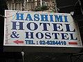 Hashimi Hotel sign 1783 (511143695).jpg