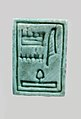 Hathor emblem seal inscribed to Amenhotep I MET 23.3.189 (2).jpg