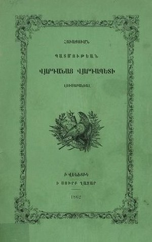"Vardan Areveltsi - Publishing of ""Historical Compilation"", Venice, 1862"
