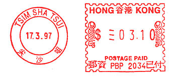 Hong Kong stamp type F3.jpg
