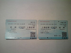 Shanghai–Hangzhou high-speed railway - Tickets for the Shanghai-Hangzhou high-speed railway