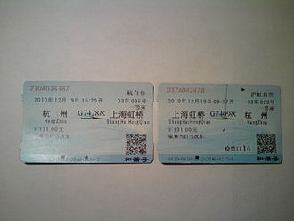 Shanghai–Hangzhou high-speed railway - Tickets for the Shanghai-Hangzhou high-speed railway
