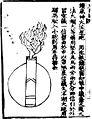 Huolongjing bomb.jpg