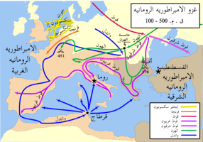 Invasions of the Roman Empire Arabic.png