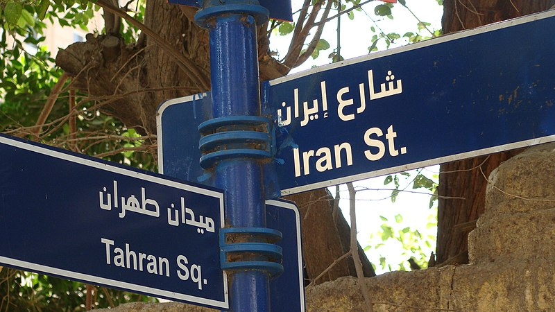 File:Iran streetCairo.jpg
