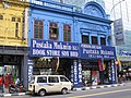 Islamic book store (7904755412).jpg