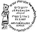 Israel Commemorative Cancel 1957 International Festival of Folk Costumes.jpg