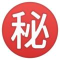 """Japanese """"secret"""" button Emoji.png"""