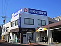 Kawasaki Shinkin Bank Shukugawara Branch.jpg
