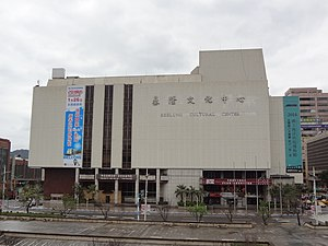 Keelung Cultural Center 20140215