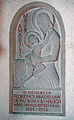 Lapworth Eric Gill bas relief 2015.jpg