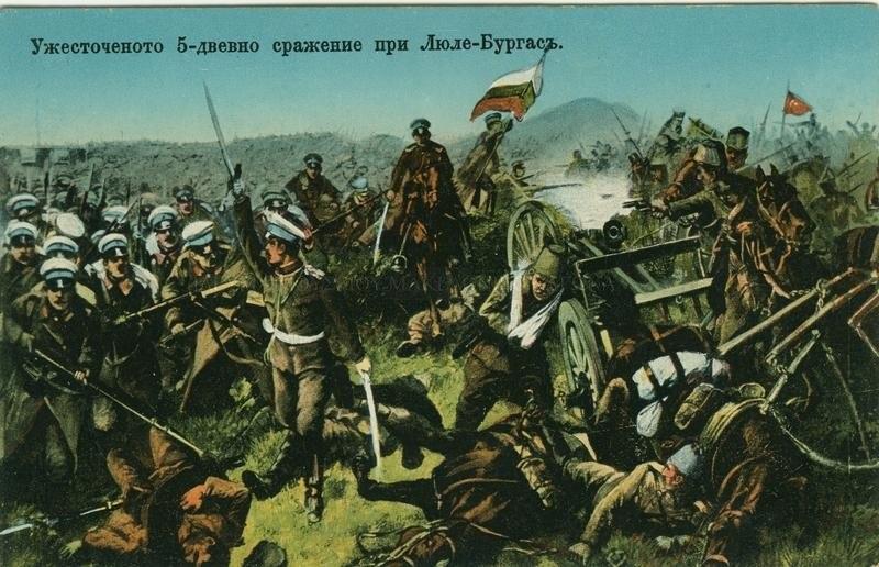 Luleburgaz Battle Postcard