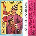 Mahmoud Shokoko al-Layla al-Kebira Album 1979.jpg