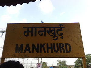 Mankhurd railway station - Image: Mankhurd station