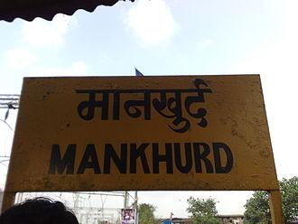 Mankhurd railway station - Image: Mankhurd station