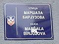 Marshal Biriyzov Street. Belggrade. Serbia.jpg