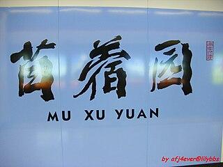 Muxuyuan station Nanjing Metro station