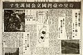 News of establishment of the national parks in Japanese Formosa.jpg