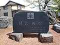 Niigata Prefectural Kakizaki High School Sekihi Close.jpg
