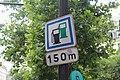 Panneau CE15b rue St Antoine Paris 2.jpg