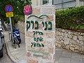 PikiWiki Israel 32284 Welcome greeting in Bnei Brak.jpg