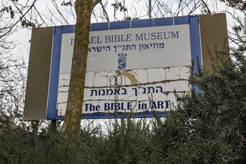 צפת העתיקה,מוזיאון התנך