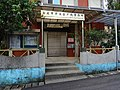 Pingxi Office, Ruifang Household Registration Office 20190914a.jpg