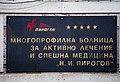 Pirogov Hospital Sofia 2012 PD 10.jpg