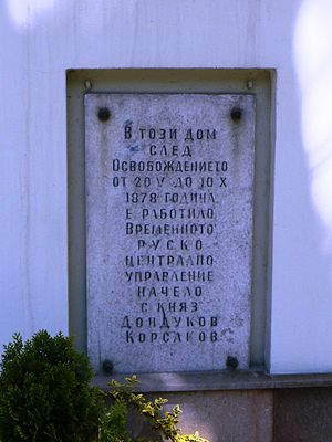 Provisional Russian Administration in Bulgaria - The memorial tablet