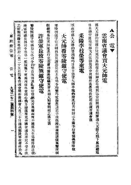 File:ROC1917-09-22軍政府公報04.pdf