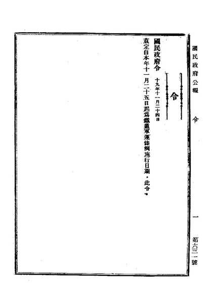 File:ROC1930-11-25國民政府公報631.pdf