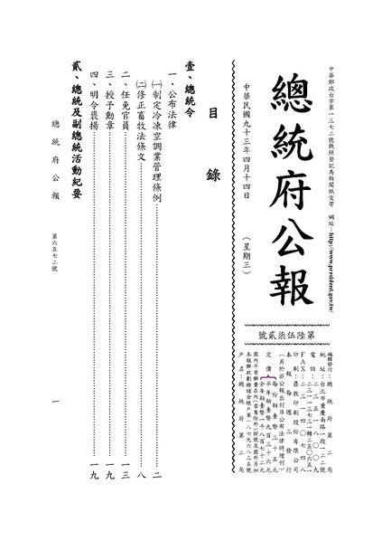 File:ROC2004-04-14總統府公報6572.pdf