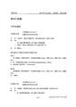 ROC2006-08-08毒品之分級及品項.pdf