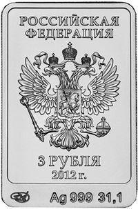 Сочи монеты википедия серебряные иностранные монеты
