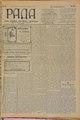 Rada 1908 105.pdf