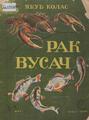 Rak vusach 1938.pdf
