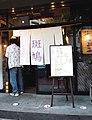 Ramen shop by perke in Tokyo.jpg