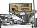 Rewari Junction Railway Station.JPG